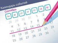Самые заметные события уходящей недели (11.09–15.09)