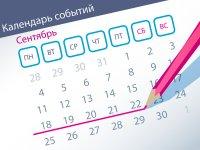 Новые дела ВС: самые интересные споры (18.09–22.09)