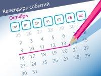 Новые дела ВС: самые интересные споры (09.10–13.10)