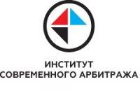 Арбитражный центр при Институте современного арбитража  открыл Западное отделение