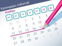 Темы недели: два Пленума ВС, обзор практики Конституционного суда и санкции для СМИ