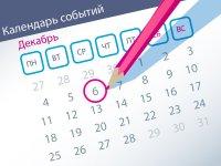 Важнейшие правовые темы в прессе - обзор СМИ за 06.12.2017