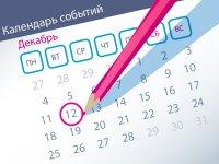Важнейшие правовые темы в прессе - обзор СМИ за 12.12.2017