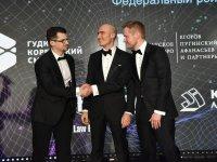 "Церемония рейтинга ""Право.ru-300"" в фотографиях — фото 12"
