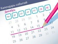 Темы недели: приговор Улюкаеву, назначение судей и пресс-конференция Путина