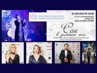 Благотворительный вечер «Сон в зимнюю ночь» в пользу Фонда Константина Хабенского
