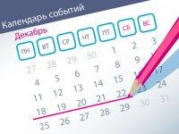 Темы недели: два Пленума ВС, налоговая амнистия и итоги осенней сессии Госдумы