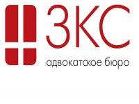 ЗКС объявляет о расширении бюро