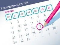 Важнейшие правовые темы в прессе - обзор СМИ за 19.01.2018