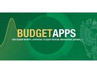 Минфин отложил подведение итогов конкурса BudgetApps на неопределенное время
