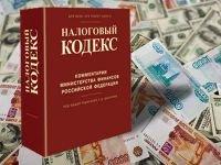 Минфин поддержал реформу НК РФ по налогообложению малого бизнеса