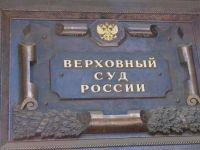 ВС не пожалел лидера банды из 50 налетчиков, грабивших состоятельных жителей Подмосковья
