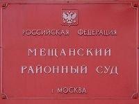 """За """"откат"""" в 23 млн руб. ведущие оценщики Росимущества получили 18 лет на пятерых"""