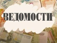 """Суд встал на сторону """"Ведомостей"""" в деле о подкупе журналистов"""