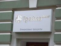 """""""Тройка-Диалог"""" проиграла ФАС и ВТБ спор по облигационному займу"""