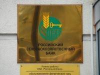 """""""Россельхозбанк"""" привлечен к административной ответственности"""