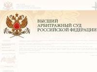 ВАС РФ: мобильные обеспечат доступ к информации по делу