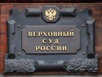 ВС обобщил надзорную практику за первое полугодие 2012 года