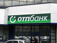 """ОТП Банк"" наказан за рекламу вклада со ставкой 13% на призматроне у планетария"