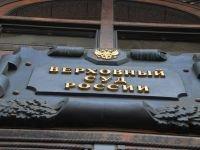 ВС обязал столичную мэрию возместить 92 млн руб. инвестору за прекращение строительства ТЦ