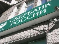 """""""Сбербанк"""" не смог оспорить 150 тыс.руб. штрафа от МЧС"""