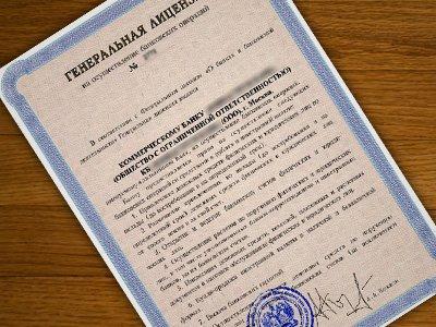 Четвертый банк Анатолия Мотылева лишился лицензии