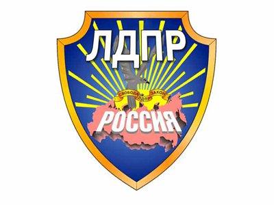 Осуждены функционеры ЛДПР, продававшие удостоверения помощников депутата Госдумы за 500000руб.