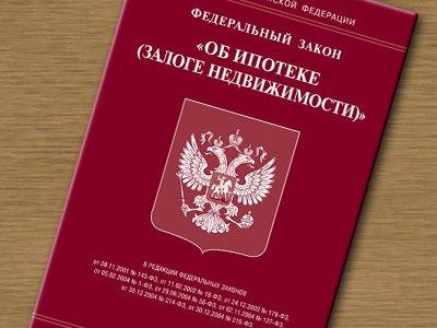 Госдуме предложено ввести институт электронных закладных