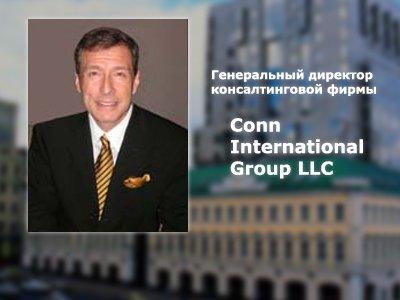 Генеральный директор консалтинговой фирмы Conn International Group LLC Ричард Конн