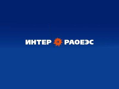 """Структура """"Интер РАО"""" объявила победителя тендера на юрзащиту в арбитражах"""