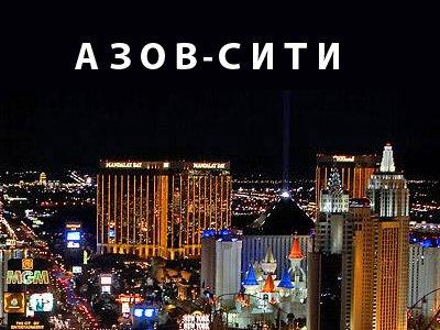 """Суд разрешил не возмещать убытки инвестору ликвидируемого """"Азов-Сити"""""""