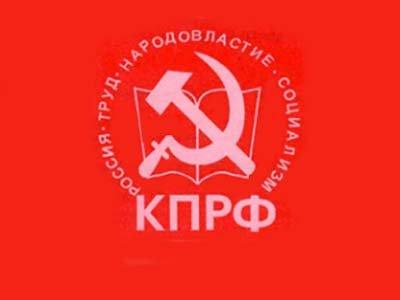 ВС утвердил решение ЦИК исключить секретаря ЦК КПРФ из предвыборного списка