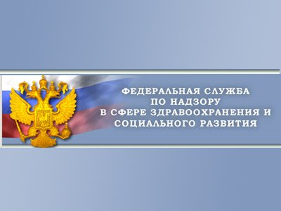 МВД и ФСБ разоблачили преступную группировку из бывших и действующих чиновников Росздравнадзора
