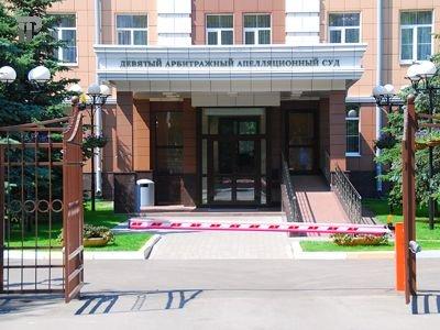 Официальный сайт  Шестнадцатый арбитражный апелляционный суд
