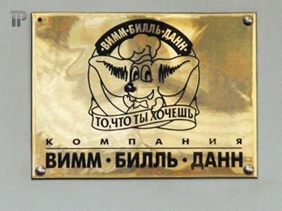 """и 9AAC по иску ОАО  """"Вимм-Билль-Данн Напитки """" к ФАС России, которая..."""
