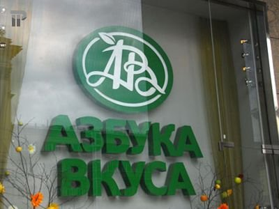 "Структура Абрамовича взыскивает с владельца ""Азбуки вкуса"" около $150 млн"