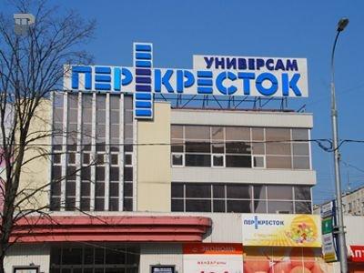 """ФАС оштрафовала на 3 млн руб. ТД """"Перекресток"""", которому поставщики отдавали до 38 % выручки"""