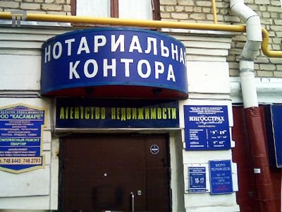 В Москве появился новый нотариус, победивший 75 конкурентов