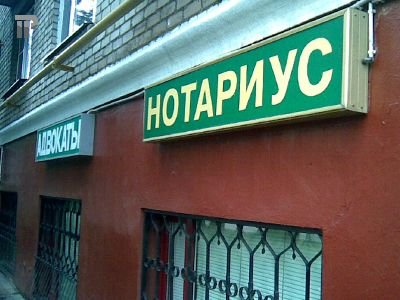 Минюст открыл вакансию частного нотариуса в столице