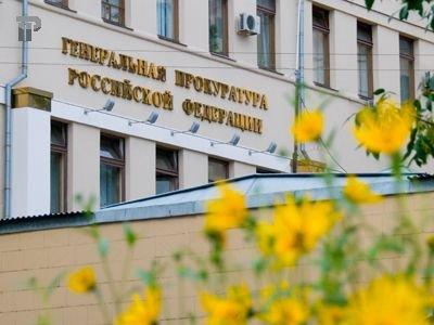 Генпрокуратура переедет в бывшее здание Мосгордумы