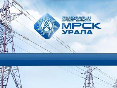 Апелляция утвердила штраф в 17,9 млн руб. МРСК Урала за навязывание невыгодных условий договора
