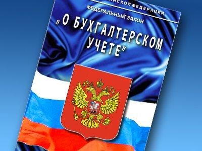 Госдума внесла поправки о мнимых и притворных сделках в закон о бухучете
