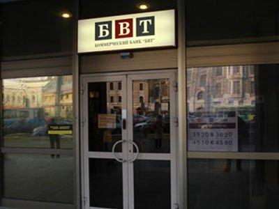 Банк Высоких Технологий (БВТ)