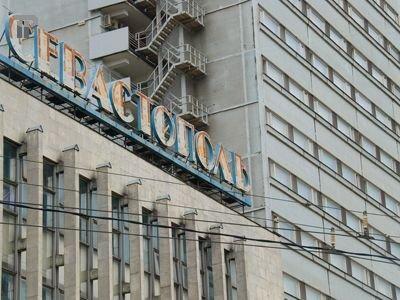 В Севастополе учрежден институт мировых судей