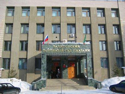 Вахитовский районный суд г. Казани Республики Татарстан — фото 1