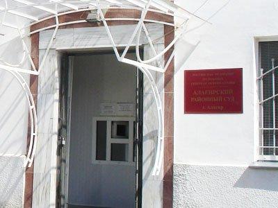 Алагирский районный суд Республики Северная Осетия-Алания — фото 2