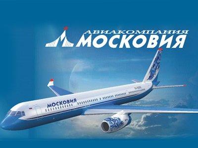 """Судят юриста, требовавшего с авиакомпании """"Московия"""" более $200 000 за мировые соглашения по искам"""