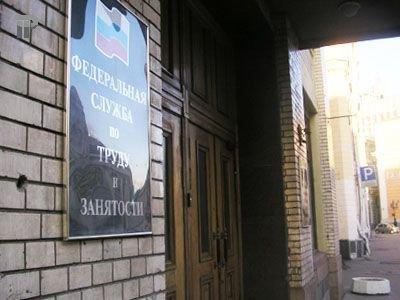 Роструд выявил более 260 000 нарушений Трудового кодекса за 2016 год