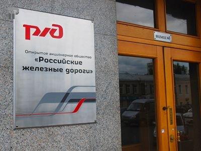 ФАС оштрафовала РЖД на 2,2 млрд руб. за рост стоимости перевозок на 30%
