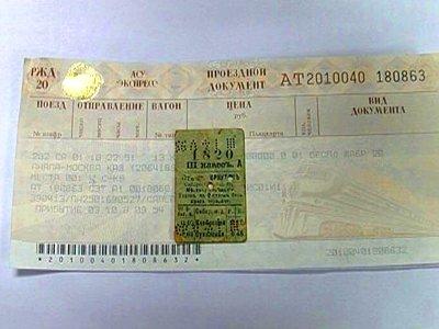 Судят отправителя компьютерного вируса, заработавшего 7 млн руб. на возврате билетов на поезда